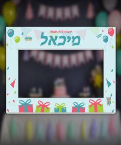 מסגרת צילום ליום הולדת