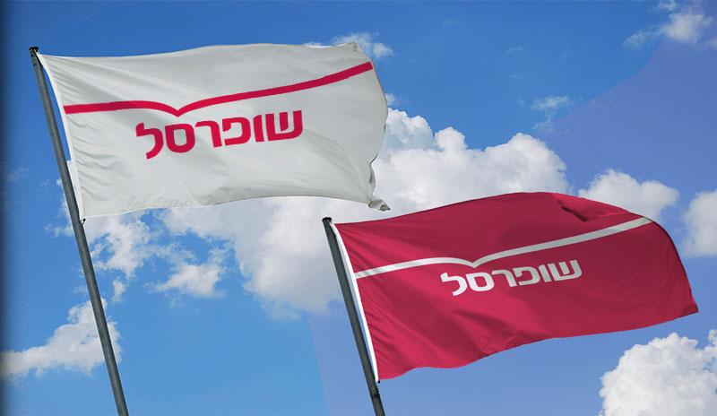 דגל מודפס שופרסל