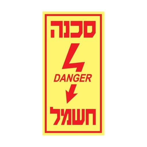 סכנה חשמל