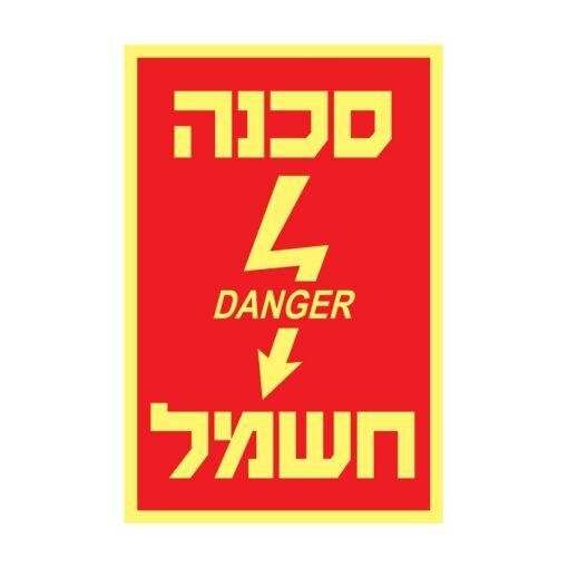שלט סכנה חשמל