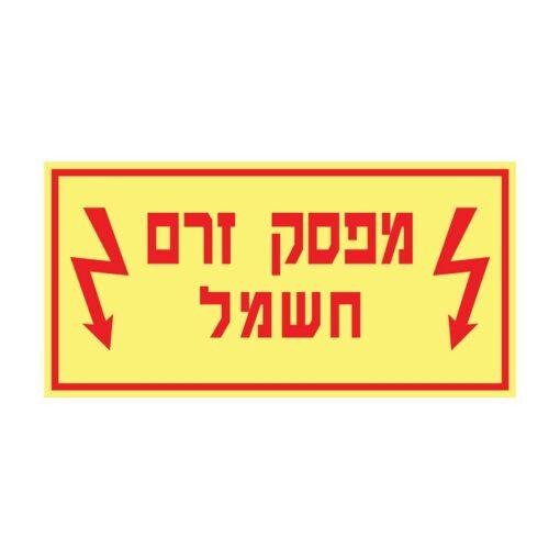 שלט מפסק זרם חשמל