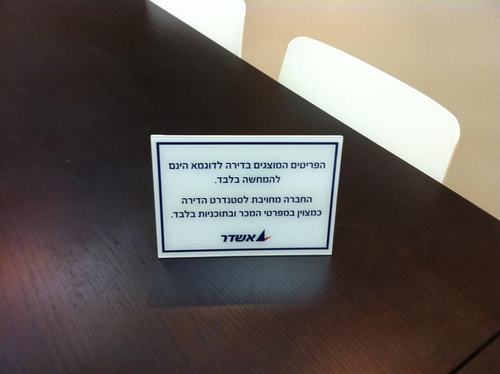 שלט פרספקס מודפס לשולחן