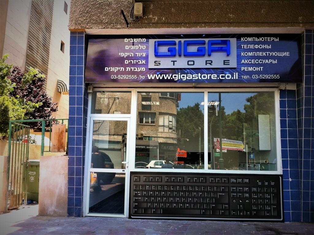 בניית אותיות GIGA