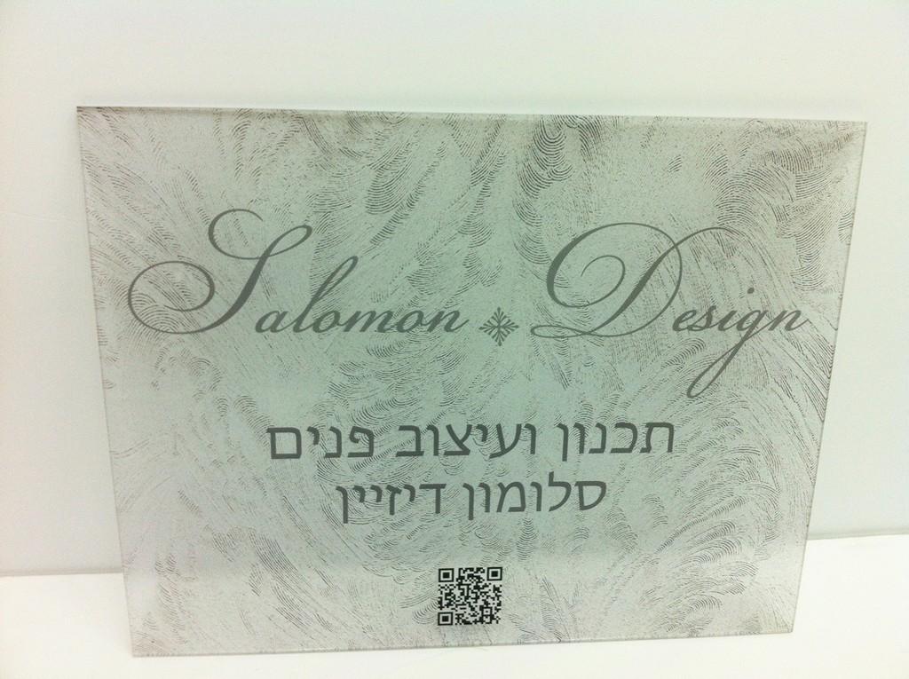 הדפסה על זכוכית סלומון דיזיין