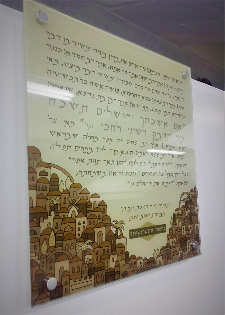 הדפסה על זכוכית ציפחה אינטרנשיונאל
