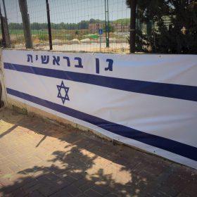 הדפסה על שמשונית דגל ישראל גן בראשית