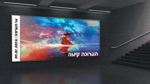 שלט מואר ללא מסגרת