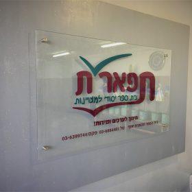 הדפסה על זכוכית תפארת