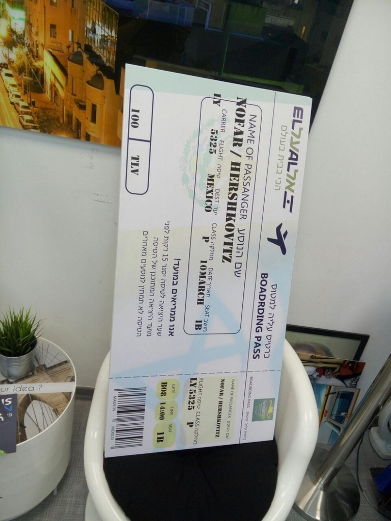 כרטיס טיסה ענק מקאפה