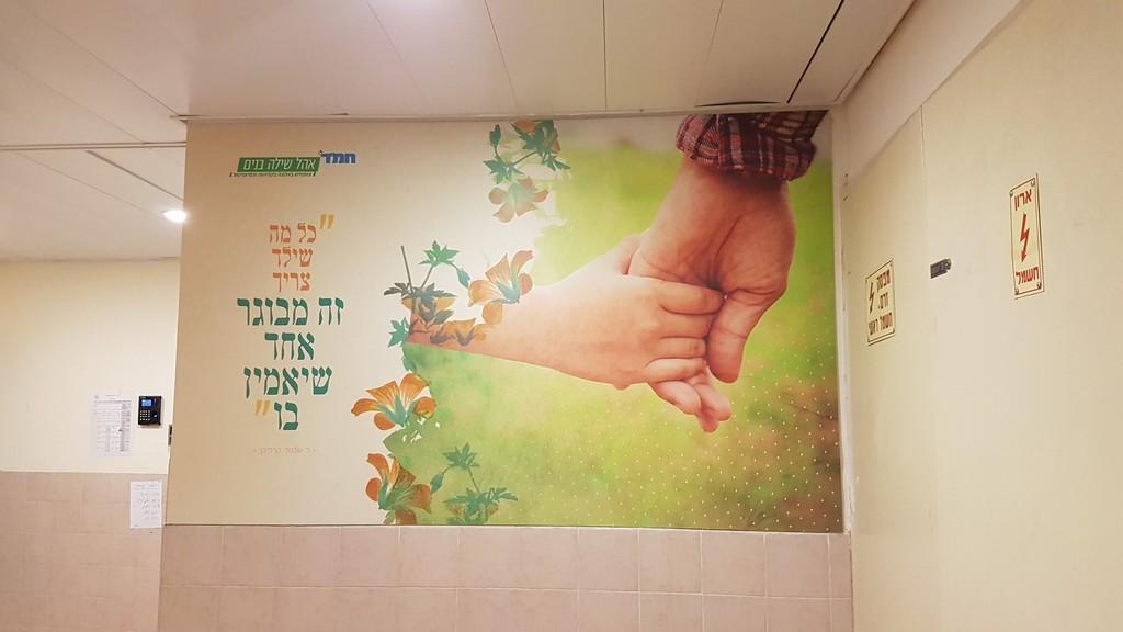 מדבקת קיר בית ספר