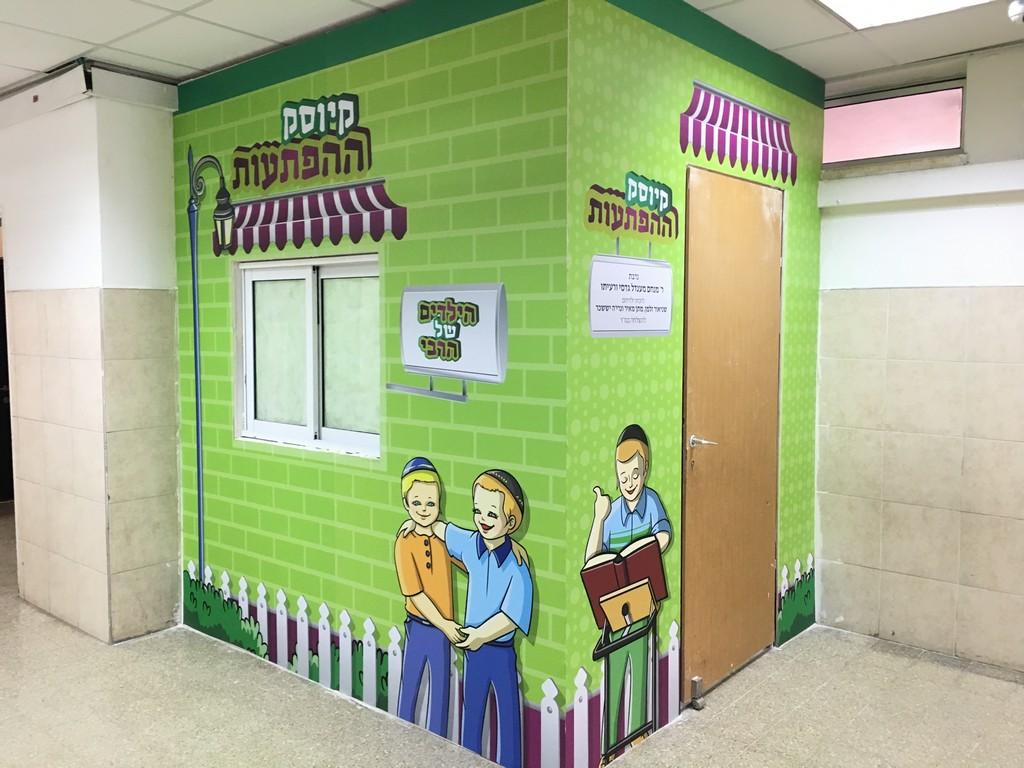 מדבקת קיר קיוסק בית ספר