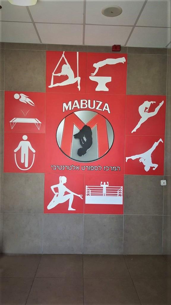 מדבקת קיר MABUZA