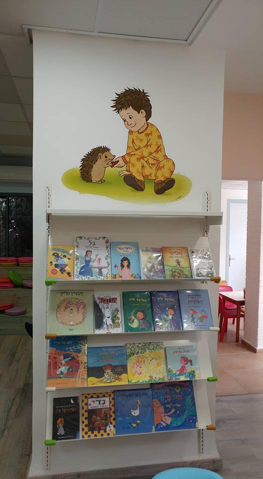 מדבקה צורנית ספרייה