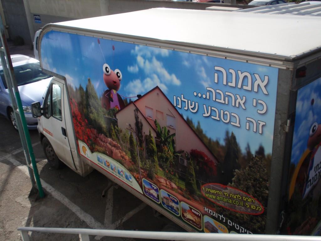מדבקות למשאית אמנה