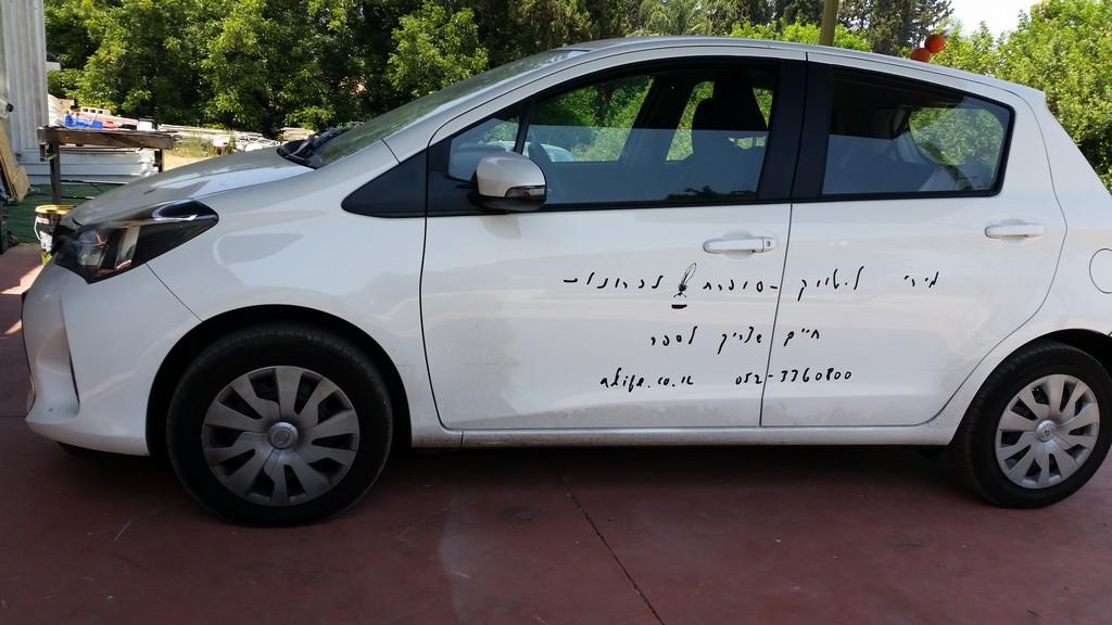 מדבקה צורנית לרכב
