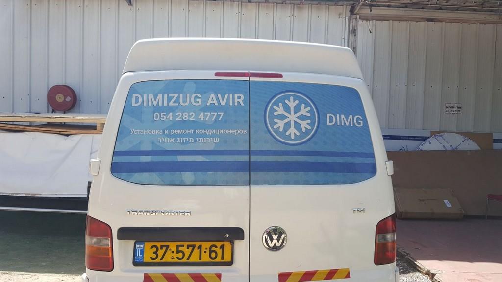 מדבקות רשת לרכב מיזוג אוויר