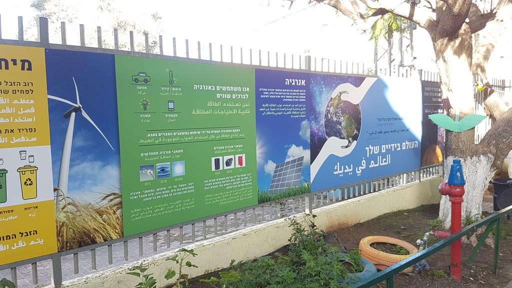 המרכז הישראלי לאומנות ולקיימות