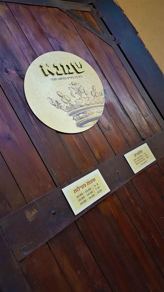 שמנא - בית בד בוטיק