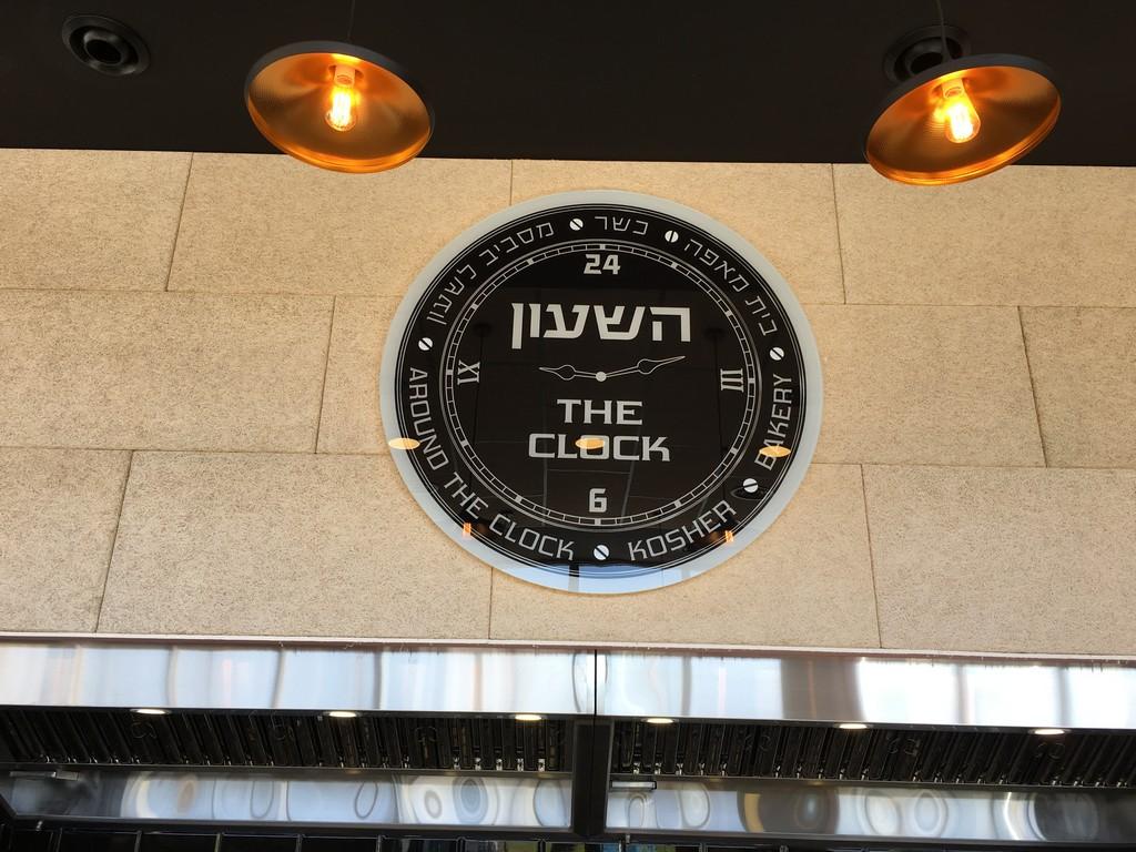 בית קפה השעון אשדוד