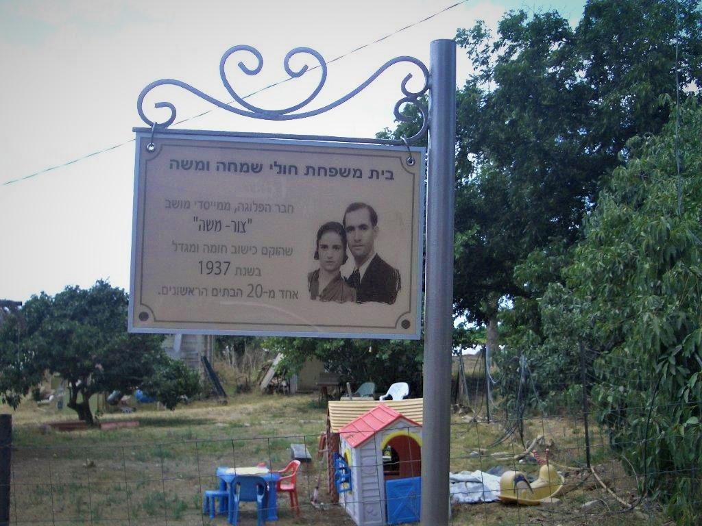 שלט פרספקס שם משפחה