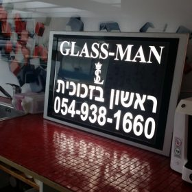 שלט מואר גלאס מן
