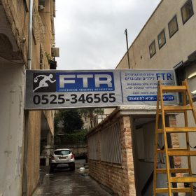 שלט מואר FTR