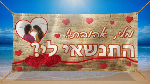 שלט הצעת נישואין מודפס