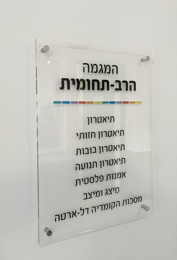 הדפסה על פרספקס שקוף כיתוב