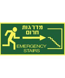 שלט כיוון מדרגות חרום ימינה