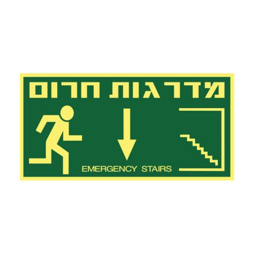 שלט כיוון מדרגות חרום למטה