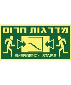 שלט כיוון מדרגות חרום ישר