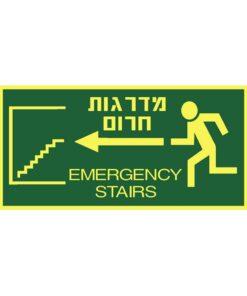 שלט כיוון מדרגות חרום שמאלה