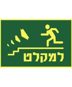 שלט כיוון למקלט שמאלה למטה