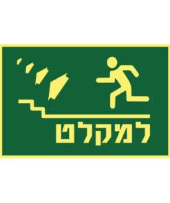 שלט כיוון למקלט שמאלה למעלה