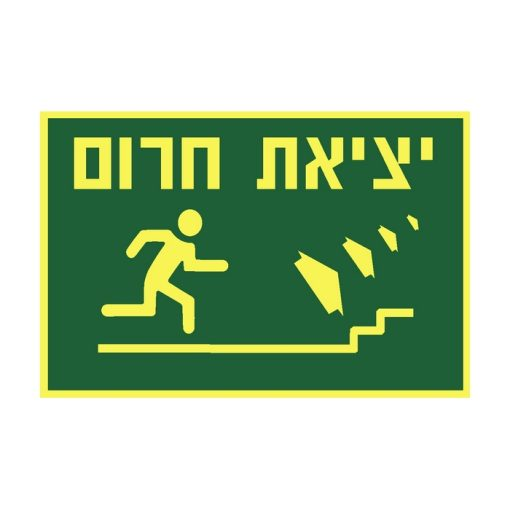שלט כיוון יציאת חרום למדרגות