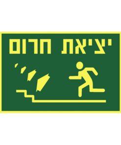 שלט כיוון יציאת חרום למדרגות שמאלה למעלה