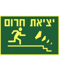 שלט כיוון יציאת חרום למדרגות ימינה למטה
