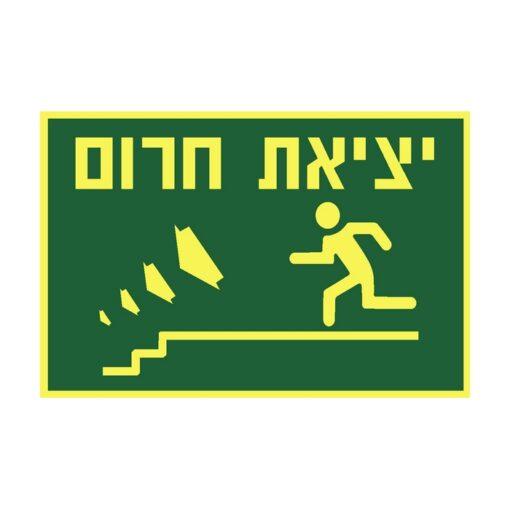 שלט כיוון יציאת חרום למדרגות שמאלה למטה