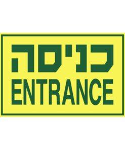 שלט כניסה