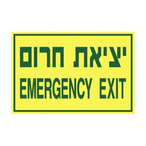 שלט יציאת חרום