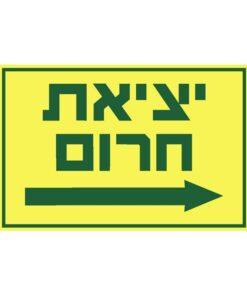 שלט כיוון יציאת חרום ימינה