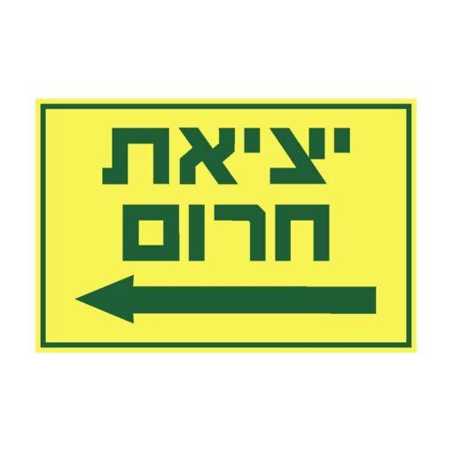 שלט כיוון יציאת חרום שמאלה