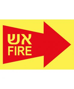 שלט חץ אש FIRE