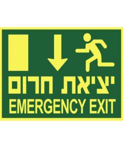 שלט כיוון דלת יציאת חרום למטה