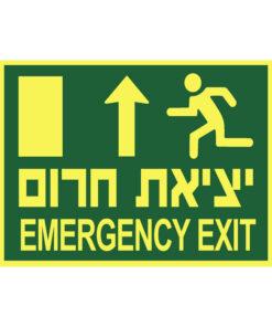 שלט כיוון דלת יציאת חרום למעלה