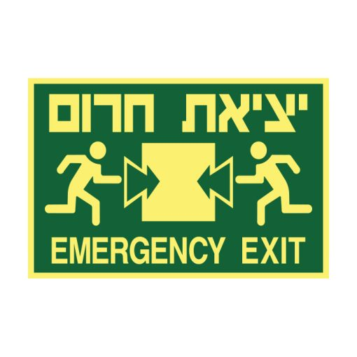 שלט כיוון דלת יציאת חרום ישר