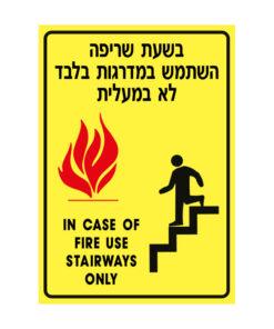 שלט בשעת שריפה