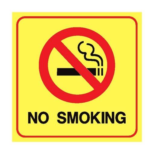 אסור לעשן No Smoking