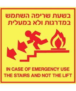 שלט כיוון יציאה בשעת שריפה שמאלה למטה
