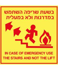 שלט כיוון יציאה בשעת שריפה שמאלה למעלה